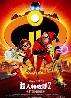 超人總動員2/超人特攻隊2/超人特工隊2/超人家族2/Incredibles 2