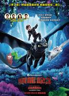 馴龍高手3/馴龍記3/馴龍高手3:隱秘的世界/How to Train Your Dragon 3