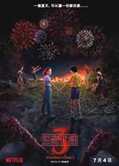 怪奇物語第三季/Stranger Things Season 3