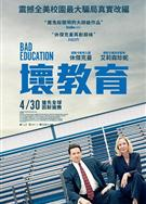 壞教育/不良教育/Bad Education